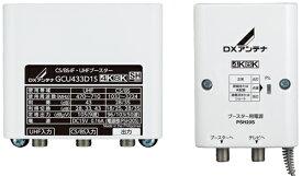 DXアンテナ CS/BS-IF・UHFブースター(33dB/43dB共用形) GCU433D1S