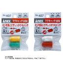 ANEX(アネックス) マグキャッチミニ 2個入 No.407
