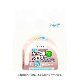 カンペハピオ水性かべ紙クロス用 【4L】 ホワイト
