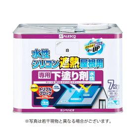 カンペハピオ 水性シリコン遮熱屋根用専用下塗り剤 【7K】