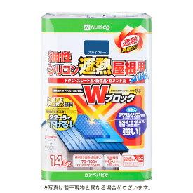 カンペハピオ 油性シリコン遮熱屋根用 【14K】[スカイブルー色]