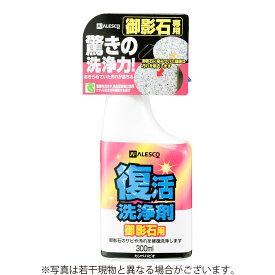 カンペハピオ 復活洗浄剤 御影石用 【300ml】