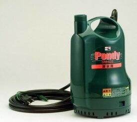KOSHIN工進 清水用水中ポンプ ポンディSM-625 〔60Hz/西日本専用〕