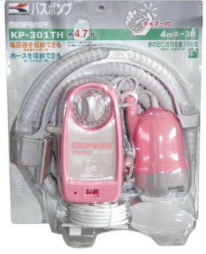工進 バスポンプ タイマー付KP-301TH[KP301TH]