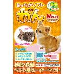 ニチドウあったかマットソフトdeわんMサイズNT-M犬猫用ヒーター