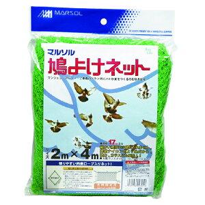 マルソル 鳩よけネット 2mX4m グリーン 防鳥用品