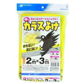 マルソル 噂の黄色いカラスよけ 2mX3m 防鳥用品