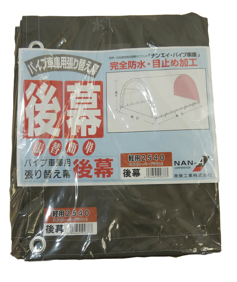 南栄工業 パイプ車庫 張替後幕SB 2540U 2540B用