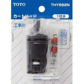 THY582N TOTO 水栓金具補修パーツ カートリッジ バルブ部