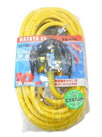 HATAYA(ハタヤ) FX延長コード 屋外用 10m レモンイエロー FX-103-Y