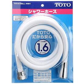 TOTO シャワーホース 水栓金属エルボタイプ用 1.6m THY478ELL#NW1 ホワイト
