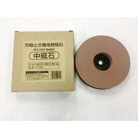 新興製作所 高速刃物研磨機 STD-135用砥石 中#1000