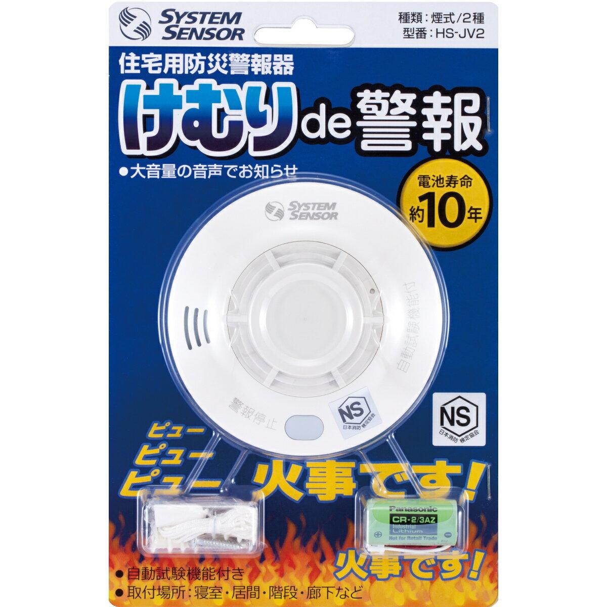 ハネウェル 住宅用火災警報器 煙式 けむりde警報 HS-JV2