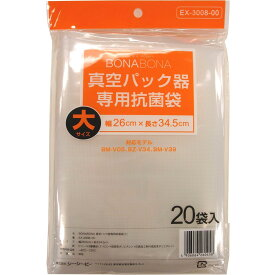 シー・シー・ピー[CCP] BONABONA真空パック器 BM-V05専用抗菌袋【大・20枚】EX-3008-00
