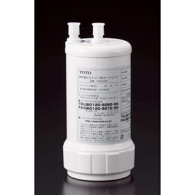 TH634RR TOTO 浄水カートリッジ 浄水器兼用混合栓 ビルトイン形用取替カートリッジ