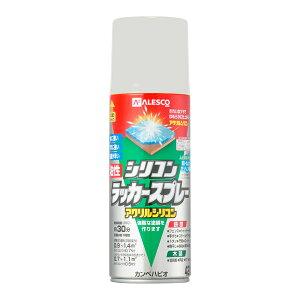 カンペハピオ 油性シリコンラッカースプレー 【420ml】[シルバーグレー]