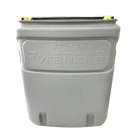 みのる産業 ラクリーン マット苗箱洗浄機 LSC-4C