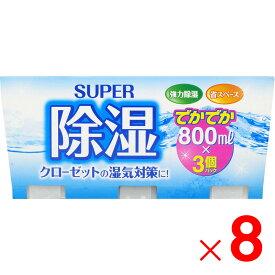 アドグッド 除湿剤 800ml 3個パック×8個 セット販売