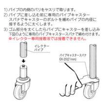 矢崎化工イレクター用金属製キャスターYGR-50ST