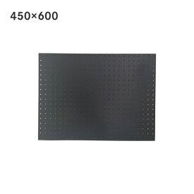 サンカ スチールパンチングボード 450×600mm ブラック 有孔ボード 60001