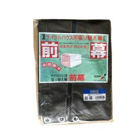 南栄工業 サイクルハウス 2台用-SB用 前幕 ブラウン