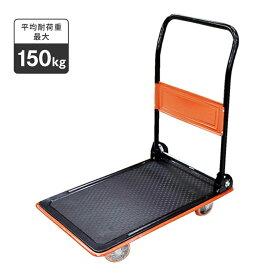 ■2台まで1個口■スチール台車 150kg O&B [オレンジ&ブラック] PH1501