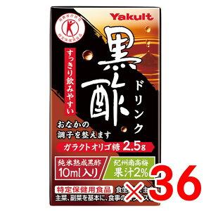 5箱まで1個口 ヤクルト 黒酢ドリンク 125ml ×36本 ケース販売