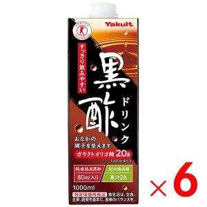 4箱まで1個口 ヤクルト 黒酢ドリンク 1000ml ×6本 ケース販売