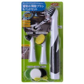 JIC スーパーソニックスクラバー 電動お掃除ブラシ&パッドセット 本体セット