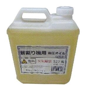 シンセイ 薪割機用油圧オイル 4L テラスS2 M22 【メーカー直送・代引不可】