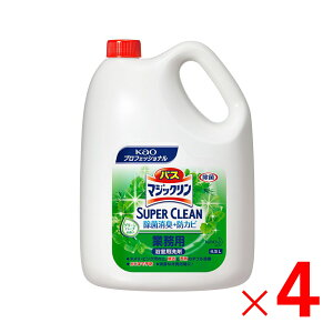 花王 バスマジックリン グリーンハーブの香り業務用 4.5L SUPER CLEAN ×4本 ケース販売