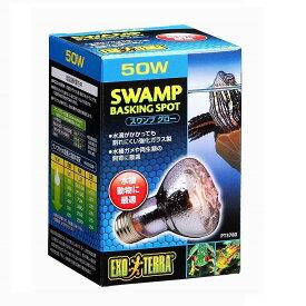 ジェックス GEX エキゾテラ スワンプグロー 防滴ランプ 50W PT3780