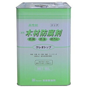 吉田製油所 クレオトップ クリア 16L