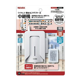 リーベックス 中継機 ワイヤレス 電池/ACアダプター式 XPシリーズ XP2000