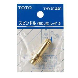 TOTO 水栓金具補修パーツスピンドル 右ねじ用 THY31221