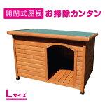 【ヤマト便】片屋根木製犬舎SDHW1018-M組立品