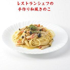 冷凍食品 レストラン パスタ 簡単 時短 電子レンジ 一人暮らし 手作り キッチンラメール 本格 シェフ ディチェコ 1.6ミリ 和風きのこのパスタ 同梱