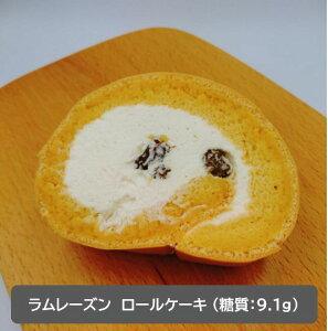 【低糖質 ロールケーキ】 糖質10g以下 手作り 糖質制限 スイーツ ご褒美スイーツ ケーキ ギフト プレゼント 糖尿病 健康 菓子 こだわり ロカボ