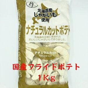 国産 フライトポテト 北海道 じゃがいも 使用 1キロ 冷凍 食品 ナチュラルカット 安心 安全 手軽 簡単 クリスマス