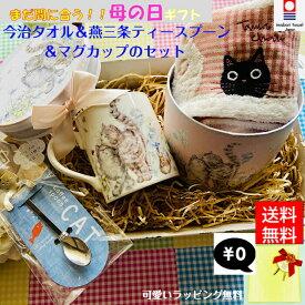 タマちゃん タオル ハンカチ 猫 マグカップ ティースプーン セット 今治 お祝い 日本製 ガーゼ ギフトセット 誕生日 贈り物 ギフト 記念日 プレゼント 入学 母の日