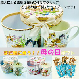 猫 マグカップ お祝い ガーゼ ギフトセット 誕生日 贈り物 ギフト 記念日 プレゼント 入学 母の日 お返し お祝い 新生活