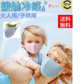 1000円ポッキリ 二枚セット 大人用 子供用 接触冷感マスク 夏用マスク ひんやり 接触冷感 マスク 洗えるマスク 繰返し使える 耳に優しい 布 送料無料 母の日