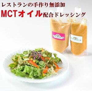 MCTオイル 配合 ドレッシング 無添加 手作り 生ドレッシング 美味しい 人気 サラダ レストラン 300g ギフト 同梱 巣ごもり おうちごはん お取り寄せグルメ ダイエット ケト