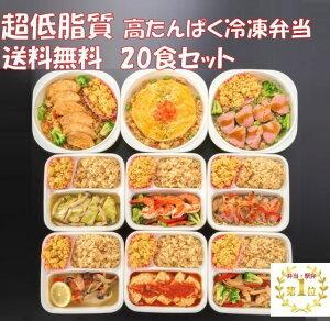 k‐1ファイター 監修 20食 冷凍弁当 健康 弁当 惣菜 低カロリー 低脂質 ボディーメイク ダイエット 手作り 健康 冷凍食品 ギフト ランキング 1位 ダイエット 福袋 低糖質 巣ごもり おうちごは