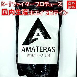 [送料無料] k-1ファイター プロデュース プロテイン アマテラス ココア ミックスベリー バナナ グレープフルーツ 味 国産 1kg 冷凍弁当 キッチンラメール