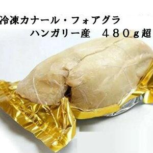 フォアグラ 冷凍 カナール ブロック 贅沢 冷凍 アヒル ガチョウ 鴨 ハンガリー産 ディナー 手料理