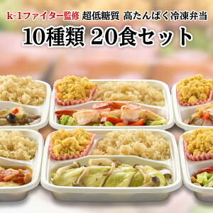 k‐1ファイター 監修 20食 冷凍弁当 健康 弁当 惣菜 低カロリー 低脂質 ボディーメイク ダイエット 手作り 健康 冷凍食品 ギフト ランキング 1位 ダイエット 低糖質 お取り寄せグルメ 置き換え