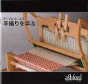 アシュフォード・テーブルルーム用「手織りを学ぶ」ブックレット【卓上 手織り 織機 紡ぎ 染め 染色 羊毛 フェルト ニードル 糸 綿 ウール 本】