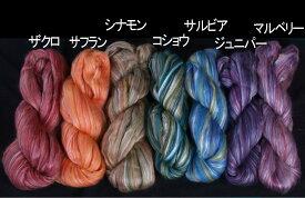 シルク/メリノスライバー100g【染め 染色 織り 羊毛フェルト ニードルフェルト 糸 紡ぎ】