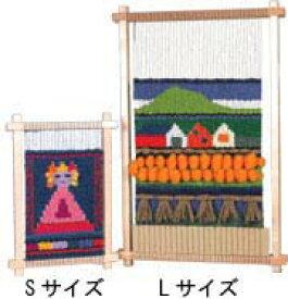 アシュフォード・絵織りフレームSサイズ【卓上 手織り 織り機 タペストリー 織機 ヘドル 紡ぎ 染め 羊毛 フェルト ニードル 糸 綿 ウール】